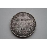 1 рубль 1848.  Красивая копия