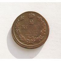 2 коп 1813г.ЕМ НМ Алекскандр l 1802-1825