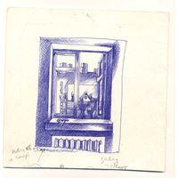 Г.Скрипниченко бумага рисунок шариковая ручка