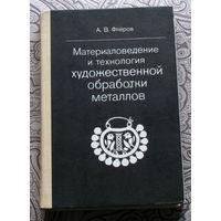 А.В.Флёров Материаловедение и технология художественной обработки металлов