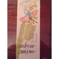 1988 год спартак москва--динамо минск тираж10000