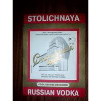 Этикетка от спиртного. Россия