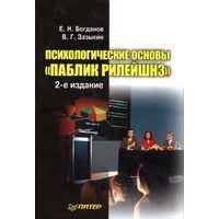 Психологические основы `Паблик рилейшнз`