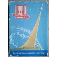 СССР как он есть. Популярный иллюстрированный справочник