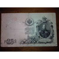 25 рублей 1909 год. Шипов - Богатырёв