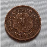 5 пайс 1964 г. Непал