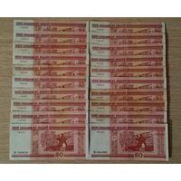 50 рублей (20шт.), РБ, 2000 года.