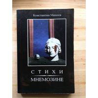 Константин Михеев Стихи Мнемозине