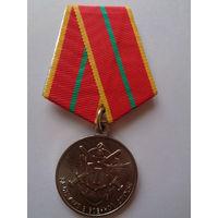 Ведомственная медаль МО РФ За отличие в воинской службе 1 степени
