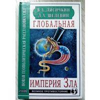 2001. ГЛОБАЛЬНАЯ ИМПЕРИЯ ЗЛА В.А. Лисичкин, Л.А. Шелепин