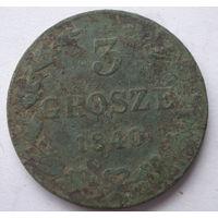 3 гроша 1840