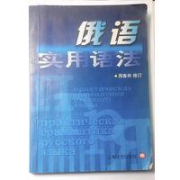 Практическая грамматика русского языка. Китайское издание. (#0006)
