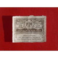 20 рублей 1917г.