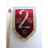 Знак. 2-й кинофестиваль армий стран Варшавского договора. СССР 1967 г.
