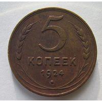 5 копеек 1924 года. Хорошая желтенькая  монета!