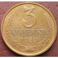 3868:  3 копейки 1989 СССР