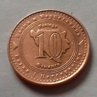 10 фенингов, Босния и Герцеговина, 1998 г.