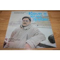 Александр Смирнов - Короли Камуфляжа