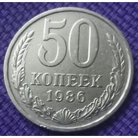 50 копеек 1986 года.