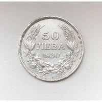 50 левов 1930