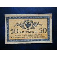 50 копеек 1915г.