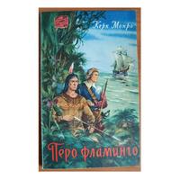 "Керк Монро ""Перо фламинго"" (серия ""Путешествия. Приключения. Фантастика"", 1959)"