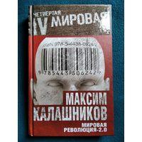 Максим Калашников Мировая революция - 2.0 // Серия: Четвертая мировая