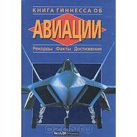Книга Гиннесса об авиации: Рекорды. Факты. Достижения