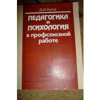 """Купов Д.И. """"Педагогика и психология в профсоюзной работе"""""""