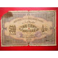 500 рублей. 1920г. Азербайджанская республика.