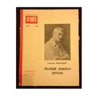 """Уильям Фолкнер """"Полный поворот кругом"""" (Библиотека """"Огонек"""", #50, 1963)"""