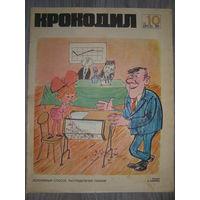 КРОКОДИЛ 1972г. номер 10