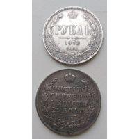 Рубль 1878 и рубль 1817 одним лотом