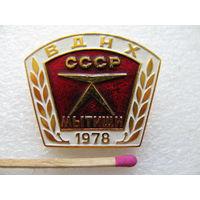 Знак. ВДНХ 1978 г. Знак качества СССР. Мытищи