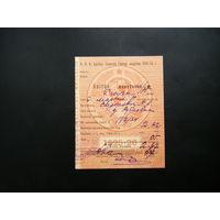 Н.К.Ф. Единый Сельскохозяйственный налог 1926 г. 2 руб. 67 коп.
