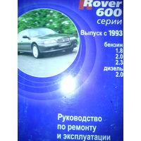 ROVER -600  Руководство по ремонту и эксплуатации