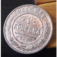 1коп.1911г.идеал,красные