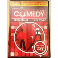 Comedy club. Kyiv style. 4-22 выпуски