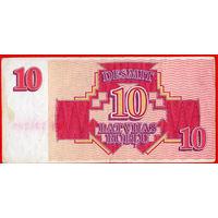 10 Латвийских рублей 1992 (репшик)
