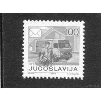Югославия. Почтовый фургон, автомобиль