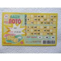 "Лотерейный билет ""Ваше лото"" 27.05.2006"