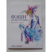А.Кипер Фэшн-иллюстрация
