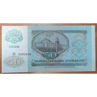 50 рублей 1992 года - СССР - aUNC-UNC