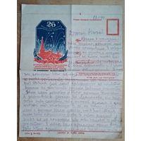 Письмо времен Великой Отечественной войны. 1944 г.
