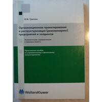 Организационное проектирование и реструктуризация (реинжиниринг) предприятий и холдингов