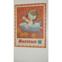 "Журнал""Малятко""/9"