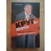 """Книга """"Круговорот: жизнь и смерть Михаила Круга"""""""