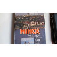 Увесь Мінск. Даведнік 1993-1994