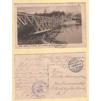 Брэст-Літоўск / Brest-Litowsk. Разбураны мост праз Мухавец. Пошта 5.10.1916