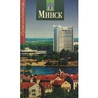 МИНСК, ПУТЕВОДИТЕЛЬ 2002г.